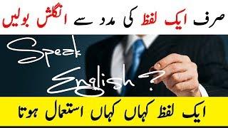Learn To Speak English In Just Few Easy Steps | The Urdu Teacher