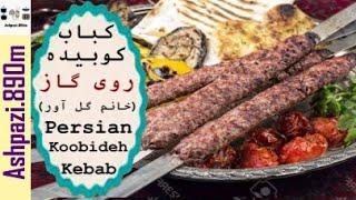 Kabab koobideh Golavar  کباب کوبیده آسان خانم گل آور