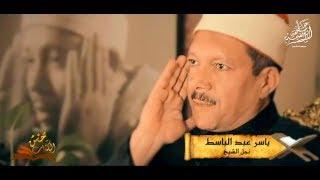 لماذا يرفع الشيخ عبد الباسط يديه عند القراءة ؟