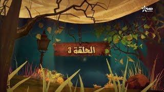 Dar El Ghezlane S1 - Ep 3 - دار الغزلان الموسم الأول الحلقة