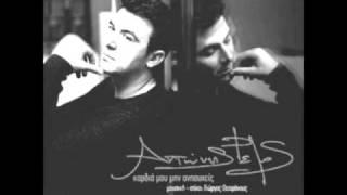 Antonis Remos - Kardia Mou Min Anisihis