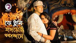 Ke Tumi Hridoyer Spondhone | Bangla Movie Song | Shakib Khan | Purnima