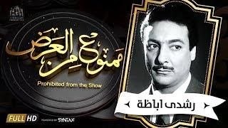 .برنامج ممنوع من العرض - قصة حياة رشدى اباظه