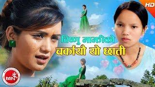 New Lok Dohori 2074/2017 | Charkayau Yo Chhati - Bishnu Majhi & Kamal Oli Ft.Bimal Adhikari & Sarika