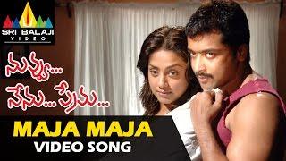 Nuvvu Nenu Prema Video Songs   Maja Maja Video Song   Surya, Jyothika   Sri Balaji Video