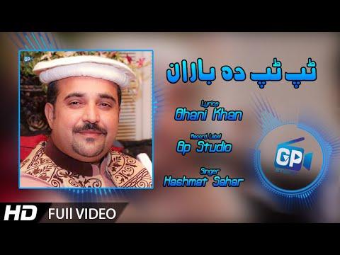 Xxx Mp4 Tap Tap Da Baran Hashmat Sahar Pashto New Songs 2018 Ghani Khan Klam Pashto Music Video Songs 3gp Sex