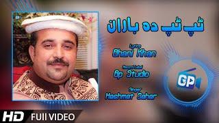 Tap Tap Da Baran   Hashmat Sahar Pashto New Songs 2018   Ghani Khan Klam   Pashto Music Video Songs