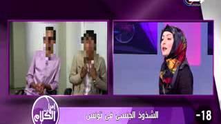نتائج الثورة في تونس والثورات العربية سحاق مثليين  .flv