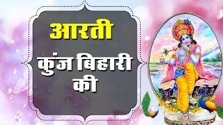 Aarti Kunj Bihari Ki % Superhit Shree Krishna Aarti % Devotional Song #Bhakti Bhajan Kirtan