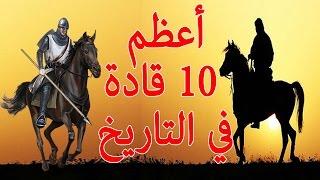 """أعظم 10 قادة عسكريين علي مر التاريخ """"منهم 4 عرب"""" بدءا من عصر الفراعنة إلى عصرنا هذا"""
