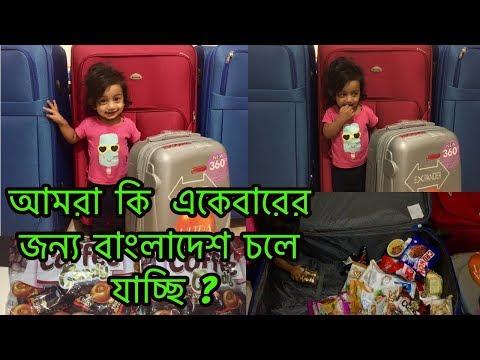 Xxx Mp4 আমরা কি একেবারের জন্য বাংলাদেশে চলে যাচ্ছি বাংলাদেশি ব্লগ Bangladeshi Mom Vlog 3gp Sex