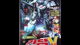 스페이스 간담 V 브이 / Space Gundam V (1983)
