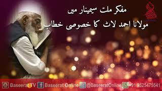 مفکر ملت سیمینار میں مولانا احمد لاٹ کا خصوصی خطاب