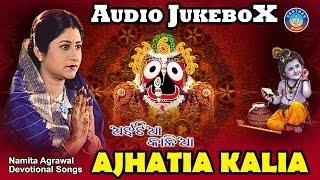Ajhatia Kalia Odia Jagannath Bhajans Full Audio Songs Juke Box | Namita Agrawal |Sarthak Music