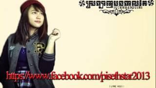Srolanh Oun Tol Tae Besdoung Oun Chhob Der   Kanhchna Chet  Kanhchna Chet Songs Collection