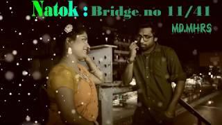 Bridge   No 11/41 Bangla   Audio   Natok   2017