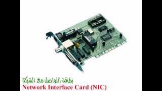 انواع بطاقات التواصل مع الشبكات