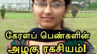 கேரளப் பெண்களின் அழகு ரகசியம்! Kerala Penkalin Azhagu Ragasiyam