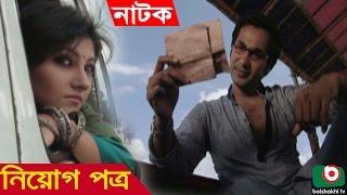 Bangla Romantic Natok | Niog Potro | Shojol, Shoshi, Lopa, Chobi Arafat