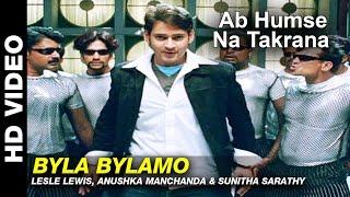 Byla Bylamo - Ab Humse Na Takrana | Mahesh Babu & Trisha Krishnan