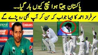 Pakistan Loss 1st Test Match Against New Zealand   Sarfraz Ahmad Talking After Loss 1st Test Match