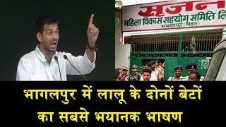 भागलपुर में लालू के दोनों बेटों  का सबसे भयानक भाषण/LALU YADAV'S SON BEST SPEECH