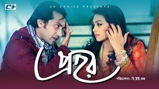 Prohor | Bangla Comedy Natok | Sajol | Popy | D.A Tayeb | Bangla  Natok 2017