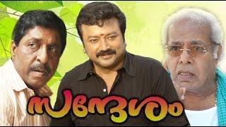 Malayalam Full Movie Sandesam | Srinivasan | Jayaram | Malayalam Movies Online
