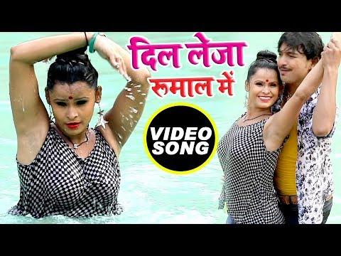 Rahul Hulchal का एक और नया सुपरहिट लोकगीत 2017 - Dil Leja Rumal Me - Bhojpuri Hit Songs 2017