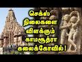 64 செக்ஸ் சிற்பங்களை கொண்ட காமசூத்திரா கோவில்! | Kamasutra Temple!
