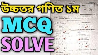 HSC Higher Math 1st Paper MCQ Solve 2018 | 100% Right Answer | BlacK TecH Pro