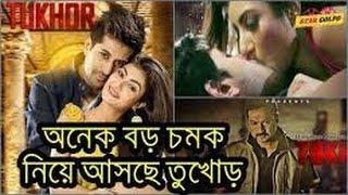 Upcoming Bangla Movie Tukhor Offical  Teaser |  Shibly | Ratasree | Ali Raj | Bappa Raj |