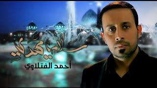 سلام يا مهدي | الرادود أحمد الفتلاوي