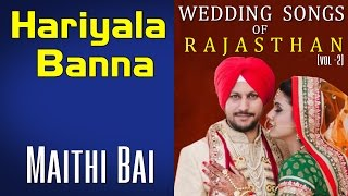Hariyala Banna | Maithi Bai (Album: Wedding Songs of Rajasthan (Langas and Manganiars))