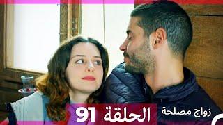 Zawaj Maslaha - الحلقة 91 زواج مصلحة