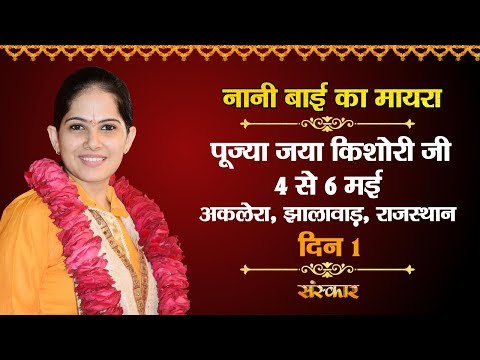 Xxx Mp4 Nani Bai Ka Mayra By Jaya Kishori Ji 4 May Jhalawar Day 1 3gp Sex
