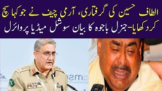 Qamar Javed Bajwa Ka Altaf Hussain Ki Giraftari Par Viral Video | Pakistan Breaking News