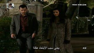 مسلسل عــاصـي | الحلـقـة 17 | متــرجمــــة