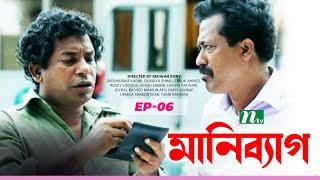 NTV Drama Serial: Money Bag | মানি ব্যাগ | EP: 06 | Mosharraf Karim | Sumaiya Shimu | Faruk Ahmed