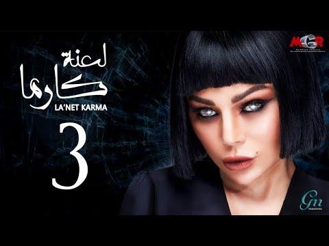 Xxx Mp4 مسلسل لعنة كارما الحلقة الثالثة La3net Karma Series Episode 3 3gp Sex