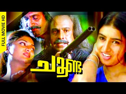 Xxx Mp4 Malayalam Romantic Movie Choonda Jishnu Raghavan Geethu Mohandas Siddique 3gp Sex
