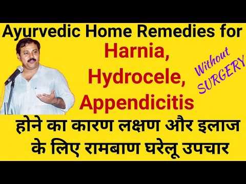Xxx Mp4 Harnia Hydrocele Amp Appendicitis होने का कारण और इससे बचने का रामबाण घरेलू उपचार Rajiv Dixit Swadeshi 3gp Sex