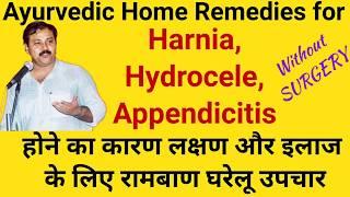 Harnia,Hydrocele & Appendicitis होने का कारण और इससे बचने का रामबाण घरेलू उपचार/Rajiv Dixit/Swadeshi