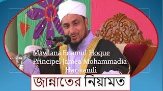 Bangla New Waz 2017 Hafiz Mawlana Enamul Hoque Principal Jamea Mohammadia Harikandi Zaki Gonj,Sylhet