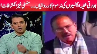 Ahmad Qureshi Exposed Indian Activities In Pakistan In Live Talk Show