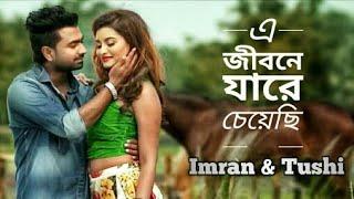 E Jibone Jare Cheyechi Full Lyrics|এ জীবনে যারে চেয়েছি |Imran Mahmudul & Nafiza Tushi|Salman Shah