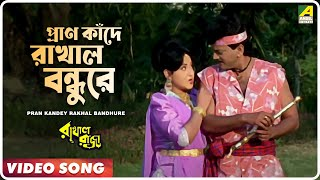 Pran Kandey Rakhal Bandhure | Rakhal Raja | Bengali Movie Video Song | Sonu Nigam,Sabina Yasmin