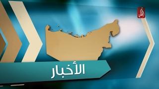 نشرة اخبار مساء الامارات 26-03-2017  - قناة الظفرة