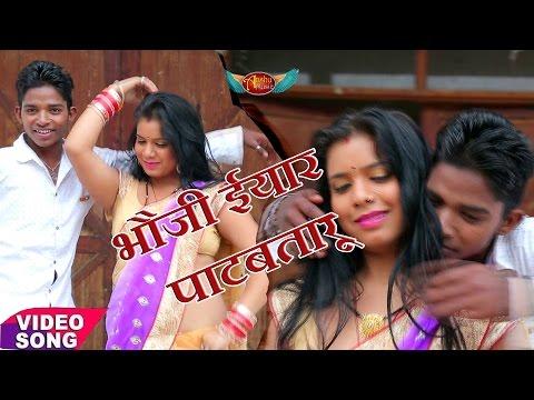 Xxx Mp4 भौजी ईयार पाटबतारु Bhauji Eeyaar Patabtaru Ram Babu Bhojpuri Hot Song 2017 New Anshu Music Hot 2017 3gp Sex