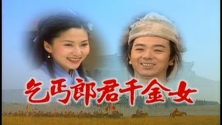乞丐郎君千金女 Qi Gai Lang Jun Qian Jin Nu Ep 09